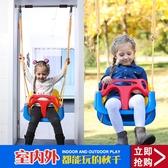兒童鞦韆室內外家用嬰幼兒蕩鞦韆戶外吊椅寶寶玩具【步行者戶外生活館】