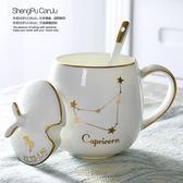 12星座馬克杯子陶瓷帶蓋勺骨瓷牛奶早餐麥片情侶水杯生日禮物禮品 全館八五折
