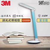 【開學季】3M 調光式博視燈 LD3000(天空藍) 檯燈 桌燈 可調光 護眼 閱讀燈 抗藍光 超抗眩