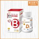 【中廣熱播】綜合維他命 維生素B群含鋅+...