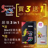 史通克3in1型24+8入3盒加贈品-箱購