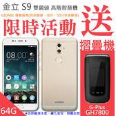 【送摺疊手機+原廠皮套+鋼保】 金立 GIONEE S9 5.5吋 4G/64G 雙鏡頭 雙卡雙待 續航耐久 智慧型手機