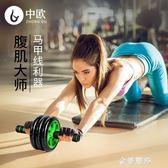 健腹輪腹肌輪收男女腹部初學者馬甲線運動健身家用器材 金曼麗莎