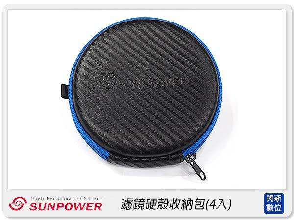 SUNPOWER 碳纖紋 硬殼 濾鏡收納包 濾鏡包 收納盒 可放4片 最大82mm(湧蓮公司貨)