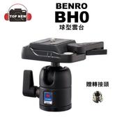 BENRO 百諾 球型雲台 BH0  相機 攝影機 球型 雲台 公司貨