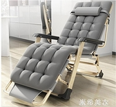 躺椅 艾臣辦公室躺椅摺疊午休午睡床家用休閒懶人靠背便攜陽台沙灘椅子ATF 米希美衣