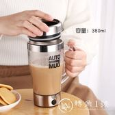 咖啡攪拌杯 全自動攪拌杯電動便攜懶人黑科技旋轉奶昔奶茶杯搖搖水杯子