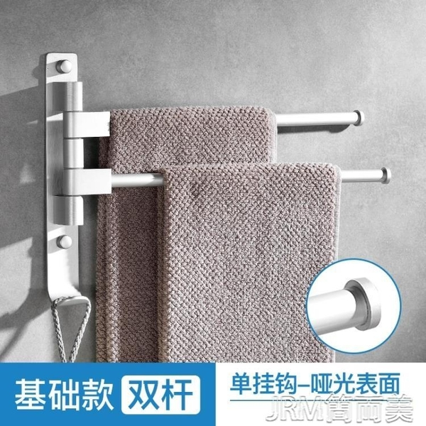 免打孔太空鋁浴室衛生間廚房浴巾毛巾掛架旋轉掛桿掛毛巾架毛巾桿 簡而美