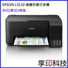 列印/影印/掃描 高速列印 墨瓶&供墨系統進化
