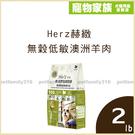 寵物家族- Herz赫緻-低溫烘焙健康狗糧-無穀低敏澳洲羊肉-2磅(908g)