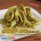 無糖情人果乾150g(土芒果) 甜園小舖
