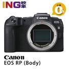 【申請送1千禮券】Canon EOS RP 單機身 台灣佳能公司貨 BODY 全片幅無反相機