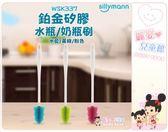 麗嬰兒童玩具館~韓國製 SILLYMANN 鉑金矽膠水瓶/奶瓶刷.清潔刷.軟性材質
