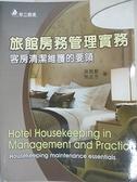 【書寶二手書T1/進修考試_EUY】旅館房務管理實務:客房清潔維護的要領(三版)_吳勉勤