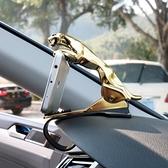 車載金錢豹子支架多功能儀表臺卡扣式導航架車載手機支架【618優惠】