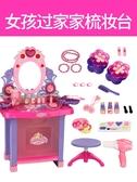 玩具 女孩過家家梳妝台兒童廚房玩具仿真公主化妝盒套裝3456歲生日禮物