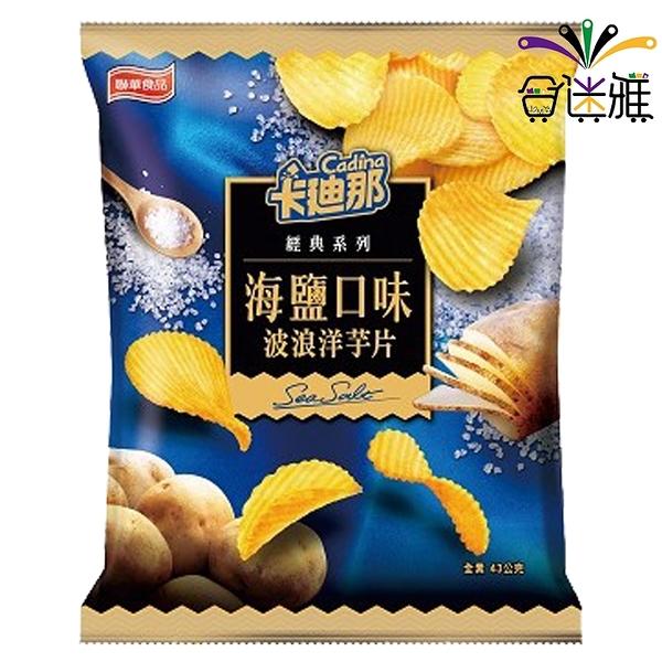 卡迪那波浪洋芋片-海鹽口味(43g/包)*2包 【合迷雅好物超級商城】