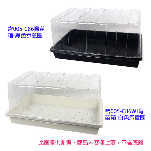 【綠藝家】透明上蓋30*50公分(加厚款)上方有小透氣孔