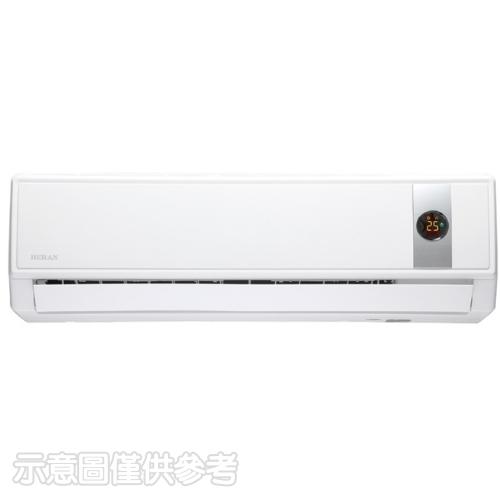 (含標準安裝)禾聯變頻分離式冷氣3坪HI-GP23/HO-GP23