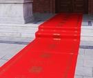 紅地毯一次性婚慶地毯