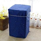 防水防曬洗衣機罩海爾小天鵝美的松下洗衣機防塵罩波輪滾筒洗衣套『小宅妮時尚』