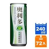 金車 奧利多 寡糖碳酸飲料 240ml (24罐入)x3箱【康鄰超市】
