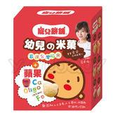 寵兒餅舖 幼兒米菓 - 蘋果