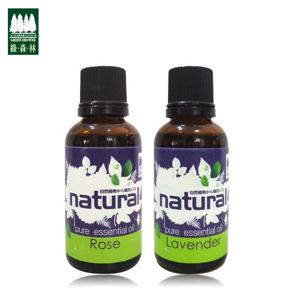 【綠森林】2瓶花香精油30ml(玫瑰/薰衣草/尤加利/迷迭香/薄荷) 1瓶只要1490元!