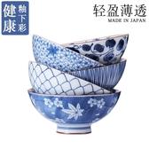 愛悅居日本進口碗米飯碗日式和風陶瓷器餐具套裝日系創意家用飯碗