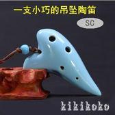 六孔高音F陶笛6孔sc學生初學入門樂器送曲譜教材潛艇項鏈瓷笛   XY3402  【KIKIKOKO】