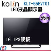 【信源電器】55吋 KOLIN歌林LED液晶顯示器+視訊盒KLT-55EVT01 不含安裝
