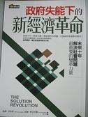 【書寶二手書T4/社會_CMN】政府失能下的新經濟革命_威廉.艾格斯
