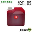 【防水墨水/填充墨水】EPSON 1000CC 紅色 適用所有EPSON連續供墨系統印表機機型