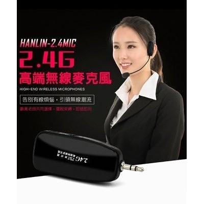 Superb 2.4MIC 2.4G頭戴式麥克風 隨插即用即免配對 無線麥克風 非FM 頭掛式導遊 強強滾
