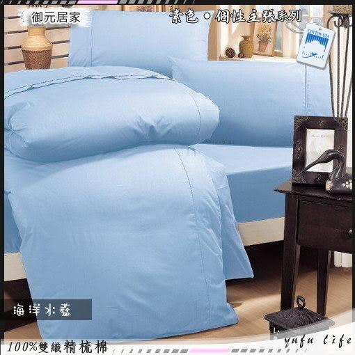 高級美國棉˙【薄床包】6*6.2尺(雙人加大)素色混搭魅力˙新主張『海洋水藍』/MIT【御元居家】