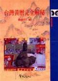 (二手書)台灣黃曆完全解祕