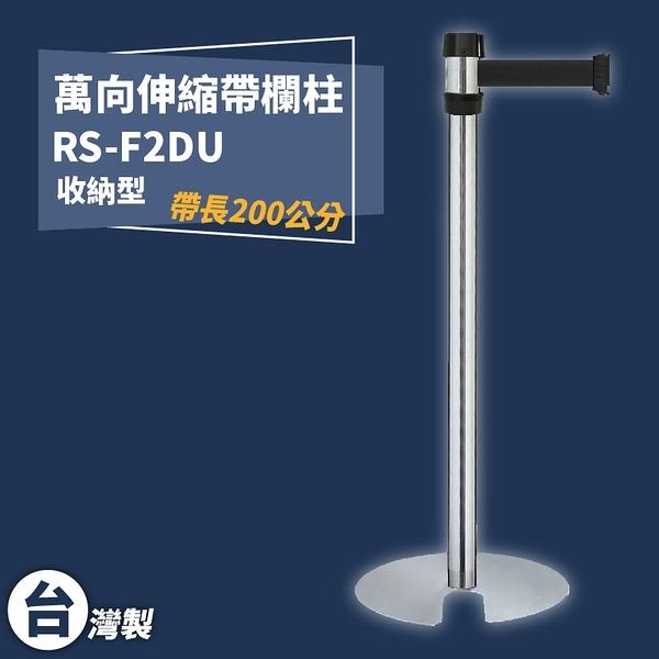 《獨家專利》RS-F2DU 萬向U型欄柱(銀柱) 紅龍柱 欄柱 排隊 動線規劃 飯店 車站 欄桿 開店 台灣製造