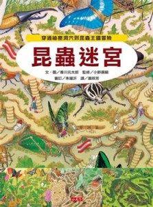 書立得-昆蟲迷宮