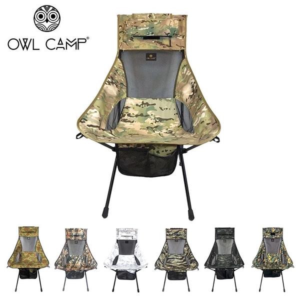 丹大戶外【OWL CAMP】迷彩高背椅 七色 LN-1721、LN-1722、LN-1723、LN-1724、LN-1725、LN-1726、LN-1727