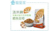 ☆寵愛家☆法米納 成貓LC-3 鱈魚甜橙 1.5kg