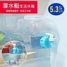 潛水艇生活水箱 冰箱直接取水 佳斯捷5.3公升 茶桶 水壺 水桶 醫療級塑料  9118 [百貨通]