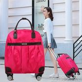 新款萬向輪拉桿包女行李包男大容量拉桿包韓版登機包可手提輕便WD 至簡元素
