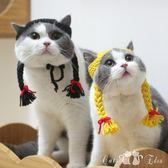 寵物貓咪小女生雙麻花辮子造型變裝帽子假發手工毛線編織搞笑可愛