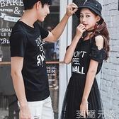 小眾設計感情侶裝夏裝洋裝套裝新款情侶短袖t恤你衣我裙子 至簡元素