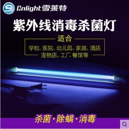 紫外線消毒燈家用殺菌燈除蟎燈紫外線燈幼兒園臭氧消毒燈管米蘭shoe