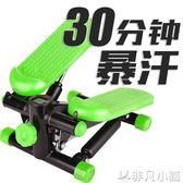 踏步機 踏步機家用 靜音免安裝迷你器腳踏機美腿多功能健身器材   非凡小鋪igo