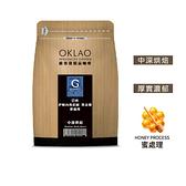 【歐客佬】巴西 伊帕內瑪莊園 黑金剛 蜜處理 咖啡豆 (半磅) 中深烘焙 (11020636)