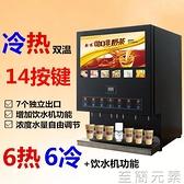 六料冷熱速溶咖啡機商用奶茶一體機全自動自助果汁飲料機熱飲機雙十二全館免運
