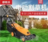 都格派手推式電動割草機小型家用除草機多功能打草機園林草坪修剪YJT 暖心生活館