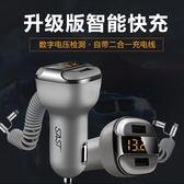 車載充電器 汽車用快充車充一拖二蘋果手機點煙器usb轉換接頭 SMY12051 【KIKIKOKO】